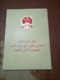 中华人民共和国第四届全国人民代表大会第一次会议文件(阿拉伯文版)