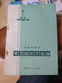 中医初阶(上下册)西医学习中医班试用教材