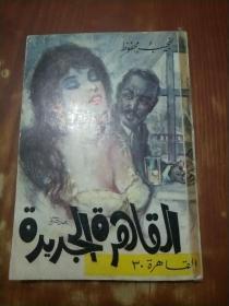 阿拉伯文图书 10