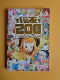 漫友200(二百期纪念特刋(金版)