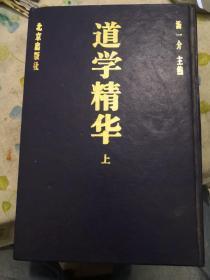 道学精华(上) 精装 【1996年初版 竖版繁体】无护封
