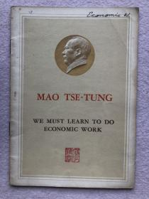 We must learn to do Economic work 必须学会做经济工作