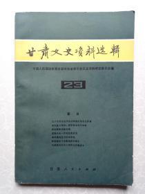 甘肃文史资料选辑 第23辑
