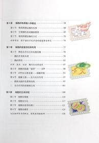 高中生物课本必修1
