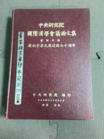 中央研究院国际汉学会议论文集 艺术史组 精装