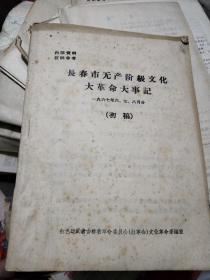 长春市无产阶级文化大革命大事记1967年6/7/8月份(初稿)