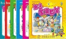 丹朱  趣味围棋教室1-6册   2013年第2版   包韵达快递