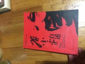 16开,邓小平自述 国际文化出版社 2009年1版一印