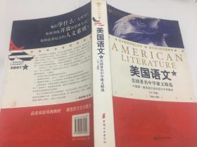 美国语文(上下)