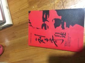 16开,刘少奇自述 国际文化出版社 2009年1版一印