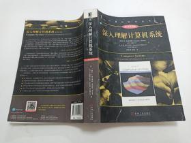 深入理解计算机系统 原书第3版