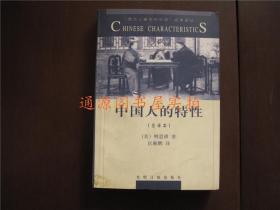 中国人的特性(全译本)