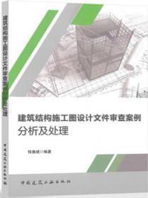 建筑结构施工图设计文件审查案例分析及处理 9787112247097 张维斌 中国建筑工业出版社 蓝图建筑书店