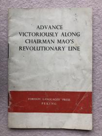 Advance Victoriously Along Chairman Mao's Revolutionary line 沿着毛主席革命路线胜利前进