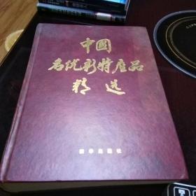 中国名优新特产品精选