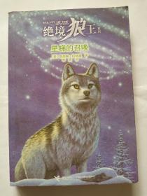 绝境狼王系列:星梯的召唤(4)