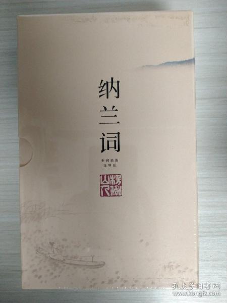 纳兰词(全二册·全词笺注彩图版):全词插图注释版