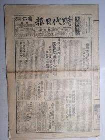 民国三十六年 时代日报(共6版全)(内容有:蒋主席昨日返京在平举行军事会议,法二将领坠机殒命等)
