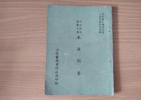 中西汇通医书五种本草问答