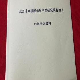 2020北京疑难杂症中医研究院特方 内部培训资料