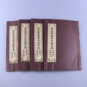 手抄本医书古书华夏中医古方偏方集一套4本老书旧书