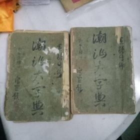 《潮汕大字典》  民国汕头岭东出版社(上下册全)