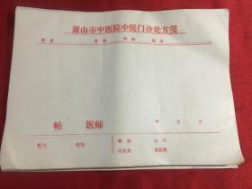 【老中医处方笺:空白】萧山市中医院中医门诊、20张