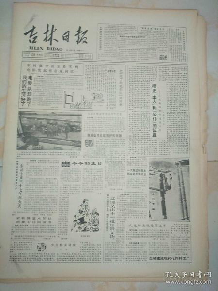 吉林日报1986年11月28日