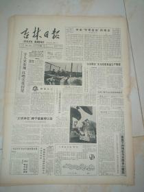 吉林日报1986年11月29日。