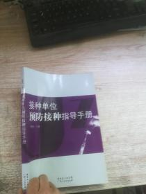 接种单位预防接种指导手册