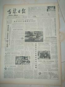 吉林日报1986年11月30日