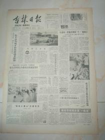 吉林日报1986年10月3日只出版1-2版。介意勿拍