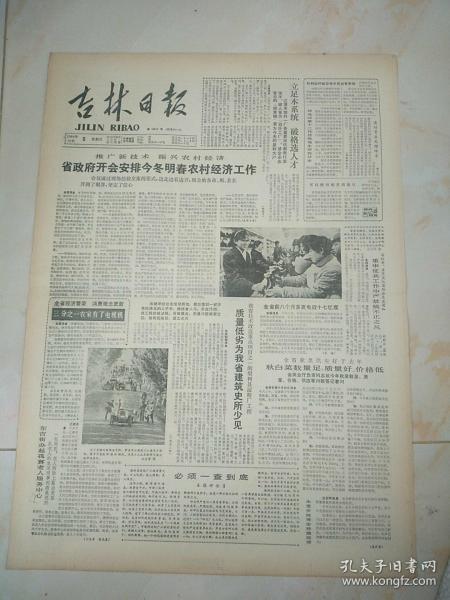 吉林日报1986年10月5日