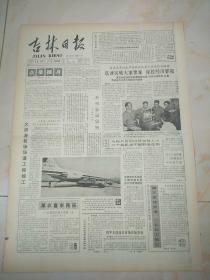 吉林日报1986年10月11日