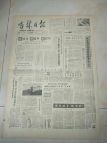 吉林日报1986年10月13日