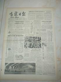 吉林日报1986年10月15日