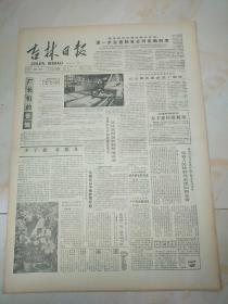 吉林日报1986年10月20日