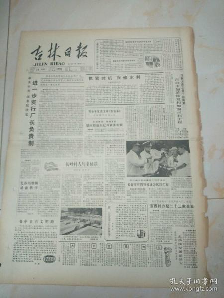 吉林日报1986年10月21日边缘发脆。看好再拍