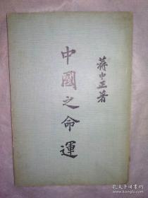 民国原版重要历史文献:蒋中正,中国之命运。