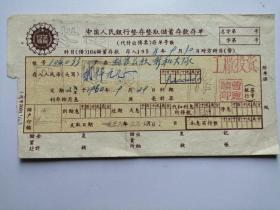 1958年中国人民银行整存整取储蓄存款存单(定期二年,工厂投资)