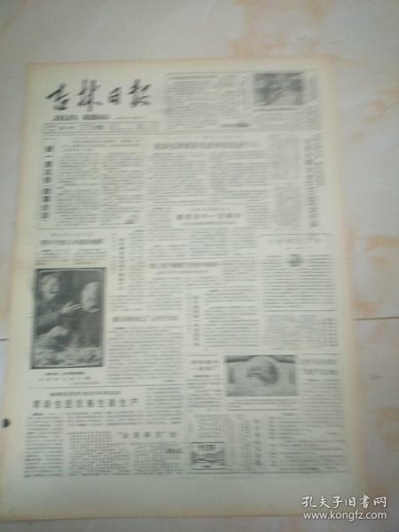 吉林日报1986年10月28日