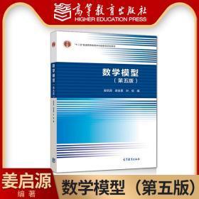 2018年新版 数学模型 姜启源 第五版第5版 高等教育出版社 第四版 修订版 数学建模用书 大学教材参考书