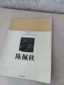 上海中国画院画家作品丛书   陈佩秋
