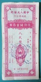陕西省五十年代优待储蓄存单一万元