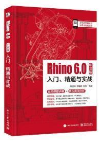Rhino 6.0中文版入门 精通与实战 rhino教程书籍 建模 视频教程 产品造型设计 rhino6软件教程 rhino犀牛