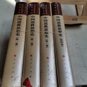 中国道教思想史 1、2、3、4 全四册合售