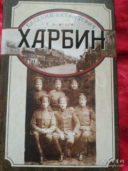 俄文原版小说 精装 《哈尔滨》ХАРБИН роман
