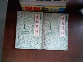 灵枢商注 上下册  1985年版
