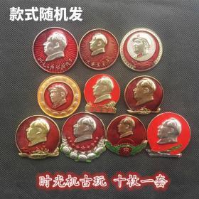 红色收藏纪念章仿古文革时期像章勋章小号十枚一套