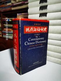 《外研社.现代汉语词典(汉英双语 .增补本)》一版五印
